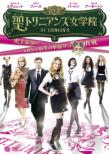 St.Trinian' s