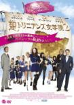 St Trinian' s II: The Legend of Fritton' s Gold