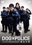 DOG x POLICE Junpaku No Kizuna