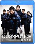 Dog*police Junpaku No Kizuna