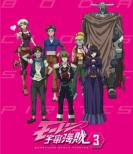 Bodacious Space Pirates 3