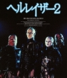 Hellbound: Hellraiser 2