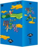 Manga Nippon Mukashi Banashi Dvd-Box 8