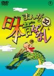 Manga Nippon Mukashibanashi 32