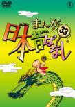 Manga Nippon Mukashibanashi 33
