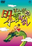 Manga Nippon Mukashibanashi 35