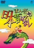 Manga Nippon Mukashibanashi 36