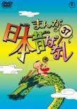 Manga Nippon Mukashibanashi 37
