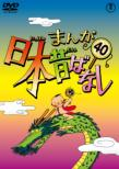 Manga Nippon Mukashibanashi 40
