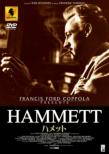 Hammet (1982)