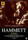 Hammet (1982)