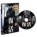 Fu Katsu -Yamada Yoji.Sl Wo Toru-