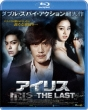 Iris-The Last-