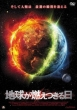 Earth`s Final Hours