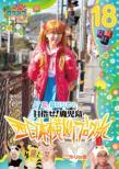 Loca Mitsu Mezase!Kagoshima Sakura.Inagaki Saki No Nishi Nihon Oudan Blog Tabi 18 Niwatori No Maki