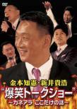 Kanemoto Tomoaki Arai Takahiro