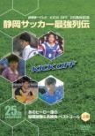 Kick Off 25th Anniversary: Shizuoka Soccer Saikyo Retsuden Ano Hero Tachi no Hizo Eizo&Mei Shobu Super Goal 1