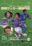 Kick Off 25th Anniversary: Shizuoka Soccer Saikyo Retsuden Ano Hero Tachi no Hizo Eizo&Mei Shobu Super Goal 2