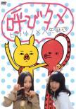 Higa Rino*iriya Mai Dvd