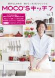 Moco`s Kitchen Vol.1