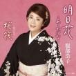Ashita Bana/Hanaikada