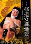 Dan Oniroku Shuudoujo Nawa Jigoku