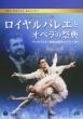 Tchaikovsky Gala Concert: Royal Opera House Domingo Te Kanawa �F��N��