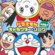 Doraemon Tanjou Mae Hyaku Nen Special Character Song Album