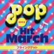 2012 Pop Hit March