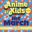 2012 Anime&Kids Hit March