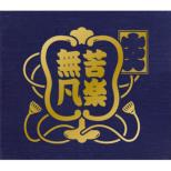 2011 Nen 11 Gatsu 3 Ka Ryougoku Kokugikan [Special BOX Limited Edition]