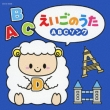 Eigo No Uta-Abc Song-