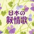 Nihon No Jojouka