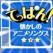 Teppan!Anime(Ge)