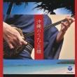 Okinawa No Uta.Sanshin