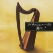 Irish Harp No Shirabe