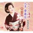 Michinoku Kaikyou/Jinsei Yume Butai/Niiza Kouta
