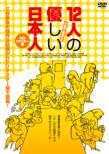 12nin No Yasashii Nihon-jin