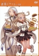 Last Exile-Fam.The Silver Wing-No 04
