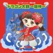 Dragon Daiko-Ryuujin-