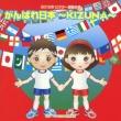 Ganbare Nippon-Kizuna-
