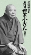 Rakugo Kenkyukai Godaime Yanagiya Kosan Taizen Jou