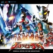 Ultraman Saga Original Soundtrack