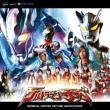 Ultraman Saga Original Soundtrack