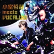Komuro Tetsuya Meets Vocaloid