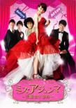Miss Married DVD Box 1