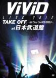 Vivid Live 2012[take Off -Birth To The New World-]at Budokan