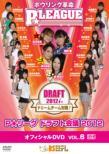 Bowling Kakumei P LEAGUE Official DVD Vol.6