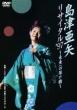 Shimazu Aya Recital ' 97-Mirai He No Kakehashi-
