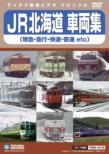Jr Hokkaidou Sharyou Shuu